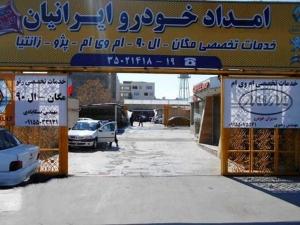 امداد خودرو ایرانیان